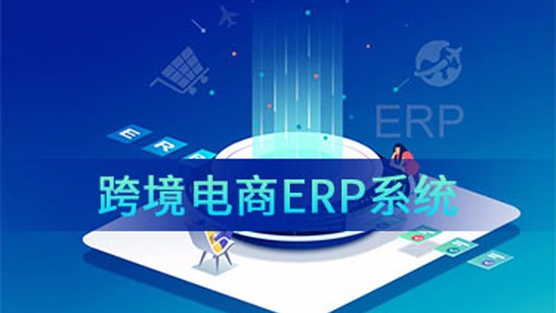 跨境电商平台开发解决方案