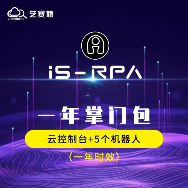 RPA流程自动化机器人一年宗师包