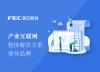 企业信息化,筷云产业互联网解决方案(筷供)