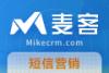 企业信息化,麦客CRM短信营销平台