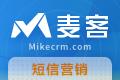 麦客CRM短信营销平台