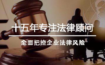 企业法律顾问