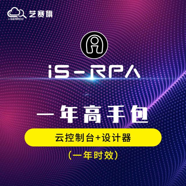 RPA流程自动化机器人一年高手包