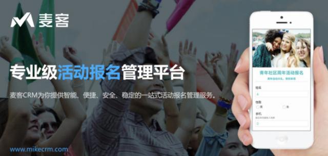 麦客CRM【活动报名】— 专业的企业级活动管理平台