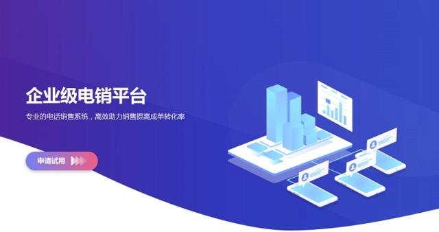【即信云通信】企业级电销平台