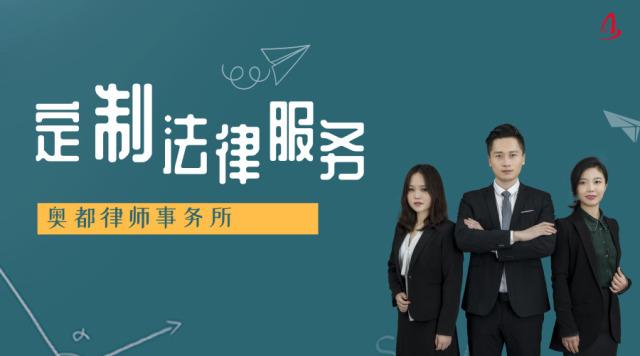 企业常年法律顾问——定制服务