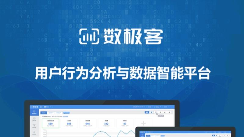 用户行为分析-精细化运营必备的数据分析平台