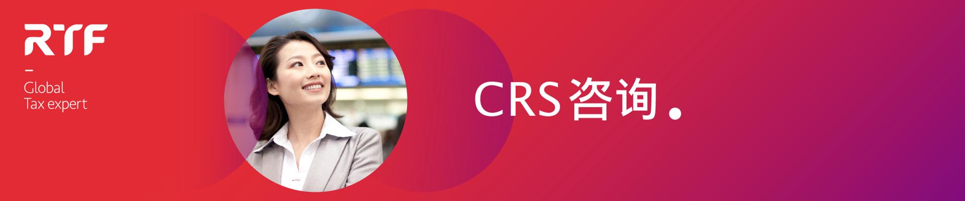 CRS财税咨询解决方案