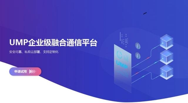 【即信云通信】UMP企业级融合通信平台