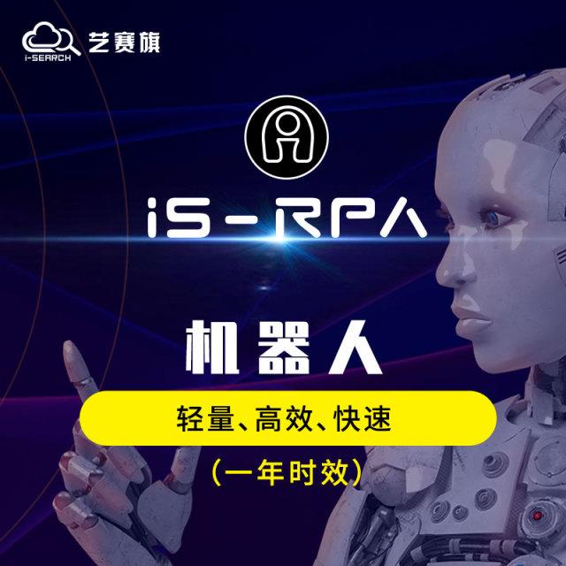 RPA流程自动化机器人