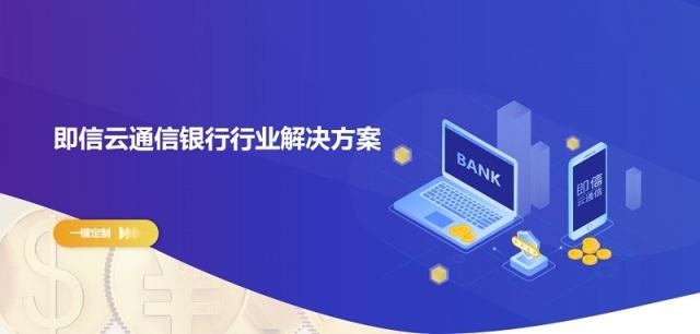 【即信云通信】银行行业解决方案