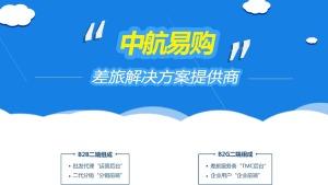 中航易购企业差旅及同业分销系统解决方案