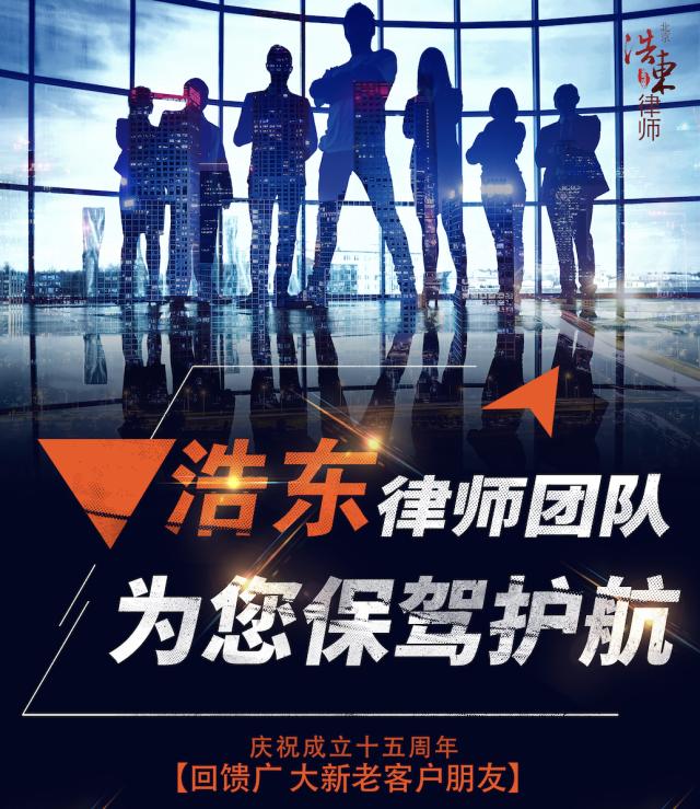 浩东律师为私人提供专属法律顾问服务