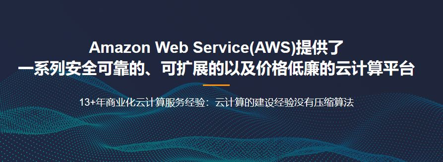 AWS全线产品