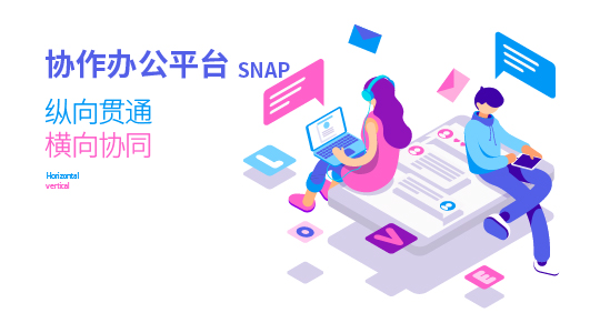 SNAP企业社交化协作平台