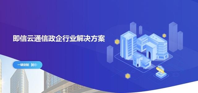 【即信云通信】政企行业解决方案