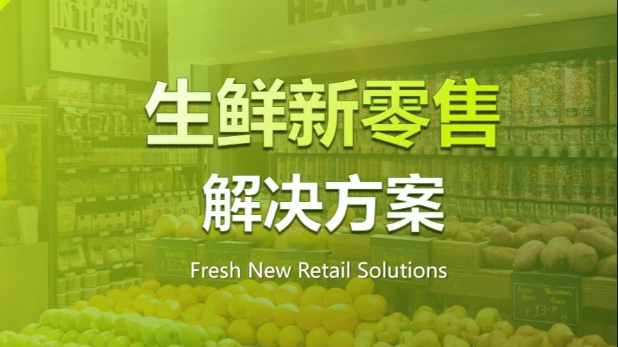 生鲜电商O2O新零售系统方案