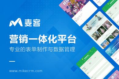 麦客CRM - 数据驱动的营销一体化平台