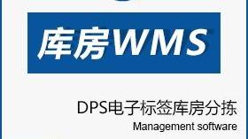 库房WMS+DPS电子标签库房分拣