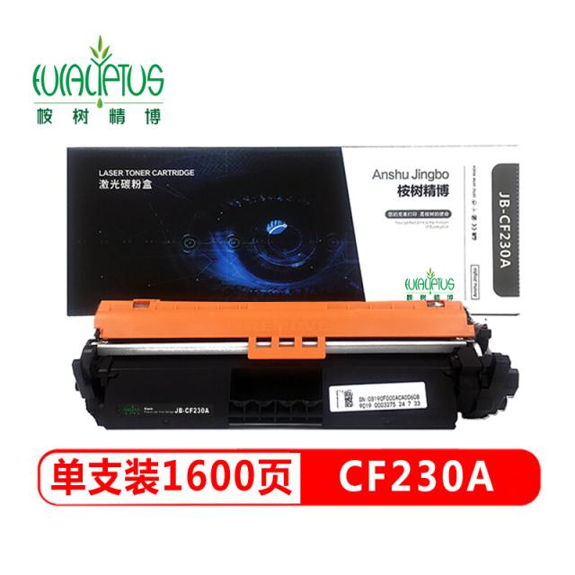 桉树精博 JB-CF230X 30X 大容量硒鼓粉盒