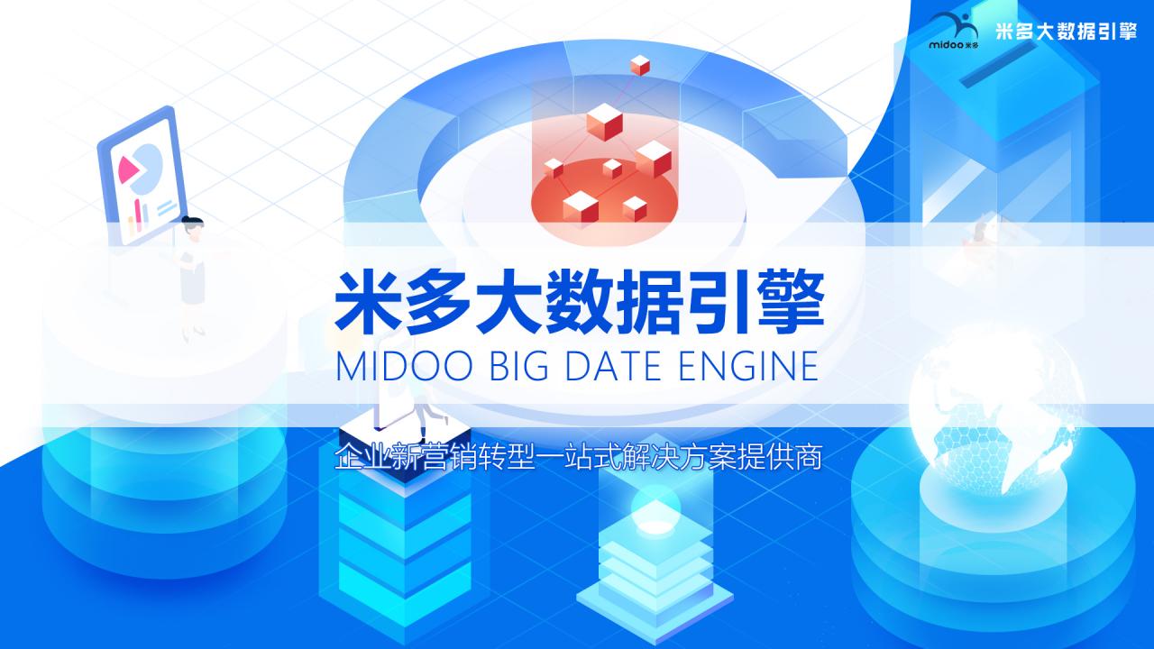 米多大数据引擎