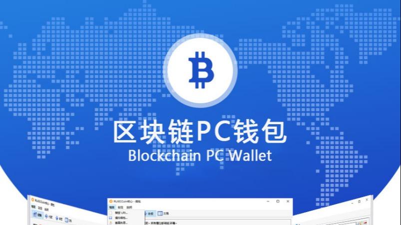 区块链PC钱包开发解决方案