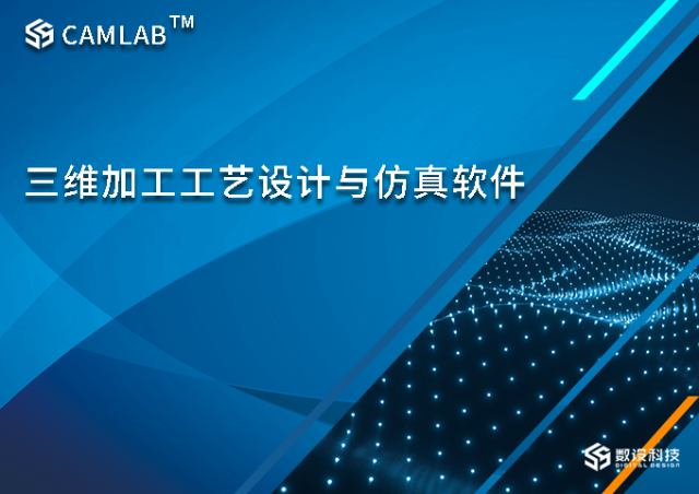三维水切割工艺设计与仿真软件CAMLAB-3D