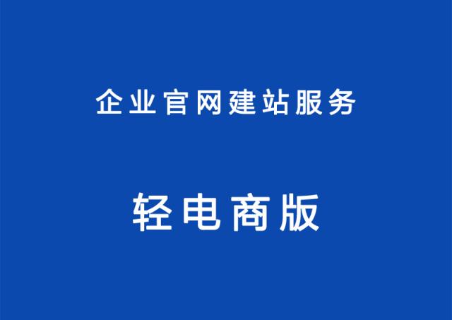企业官网建站服务-轻电商版