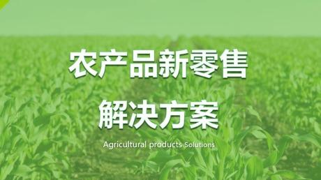 3大战略12个方法玩转农产品新零售