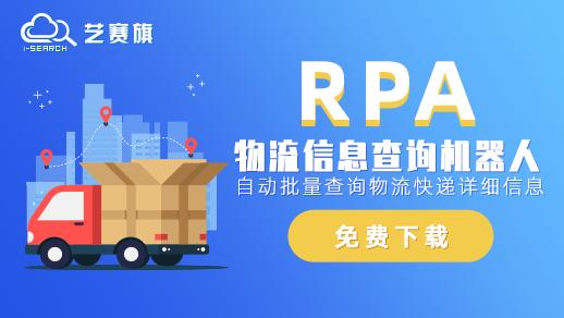 RPA物流信息查询机器人