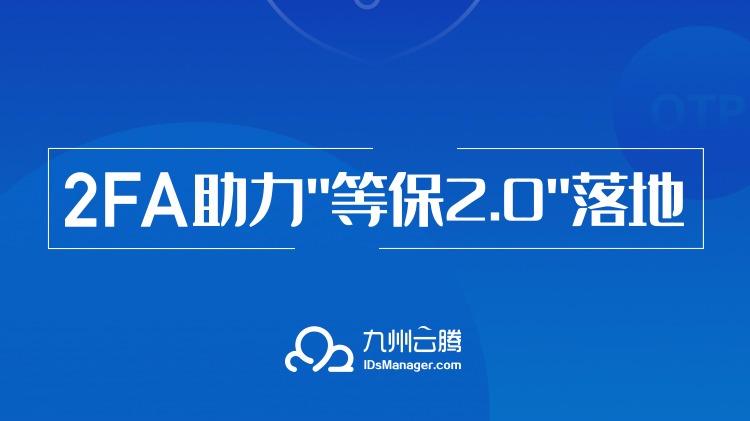 九州云腾双因子认证(2FA),等保合规安全解决方...