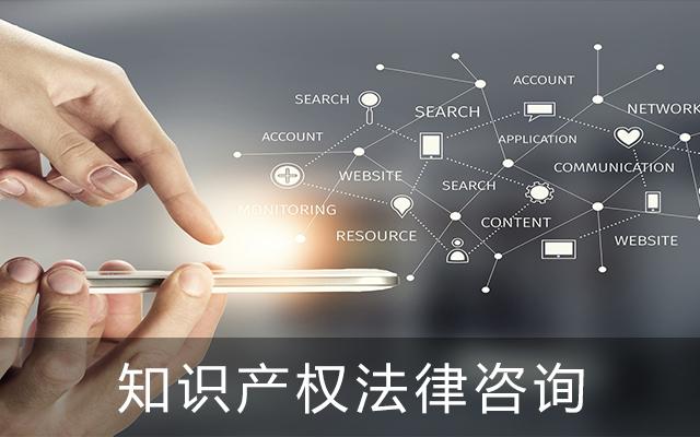 知信律师事务所——知识产权法律咨询