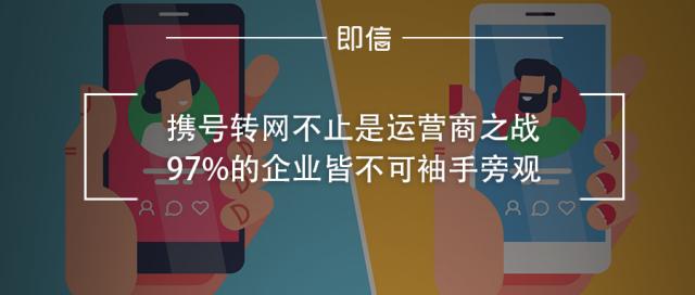 【即信云通信】携号转网解决方案