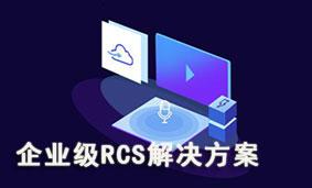 企业级RCS解决方案 - 智能短信