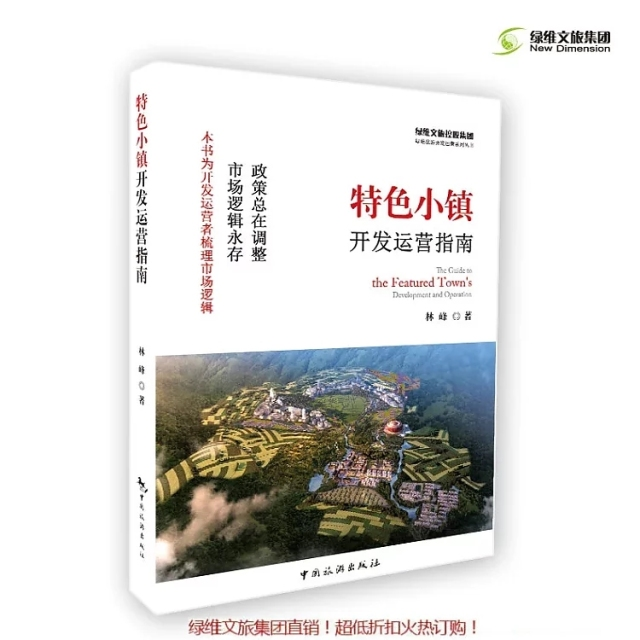 绿维文旅 特色小镇开发运营指南-旅游开发运营第4部
