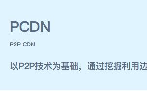 PCDN服务