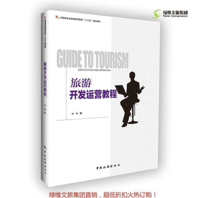 旅游开发运营教程 正版图书书籍  绿维文旅2019新书