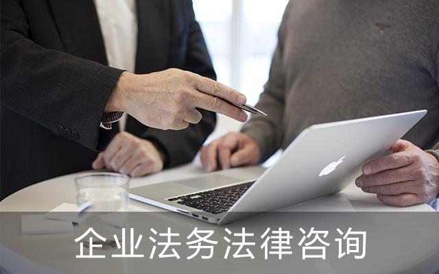 知信律师事务所——企业法务法律咨询