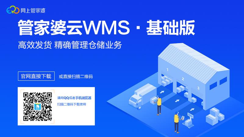 管家婆云WMS——基础版