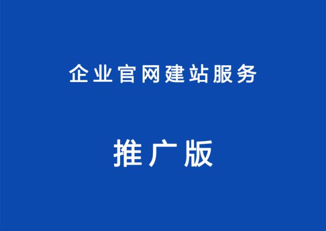企业官网建站服务-推广版