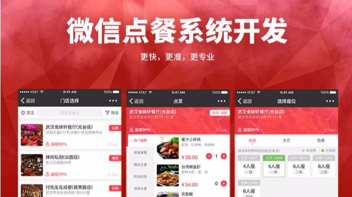 微信开发WAP开发点餐手机网站平台开发