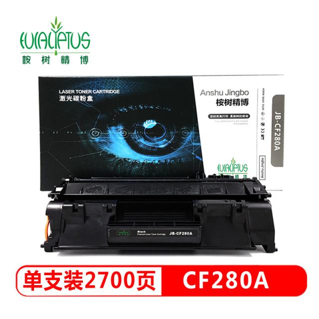 桉树精博 JB-CF280A 黑色硒鼓80A