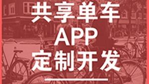 共享单车、共享雨伞等共享类APP定制开发解决方案