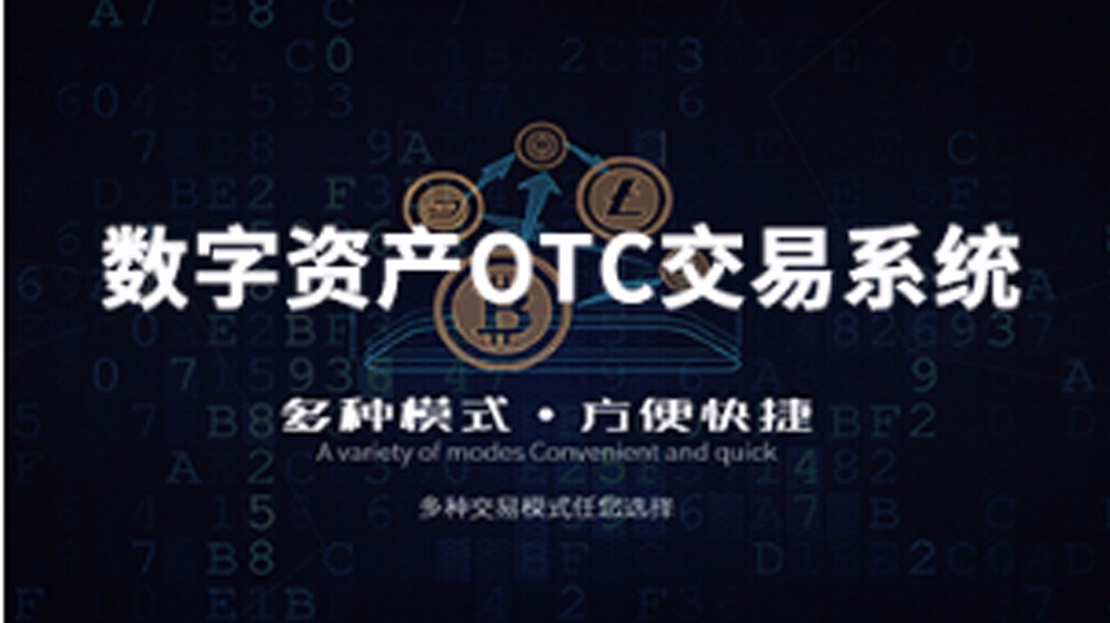 数字资产OTC场外交易系统开发解决方案