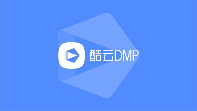 """""""酷云DMP""""以家庭数据为核心的数据管理平台"""