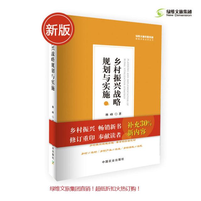 绿维文旅 2019新版乡村振兴战略规划与实施 图书