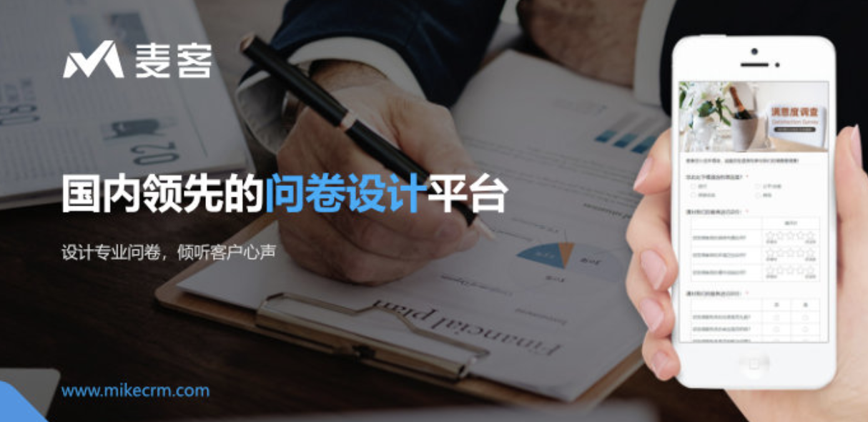 麦客CRM【问卷调查】— 国内最好用的问卷工具