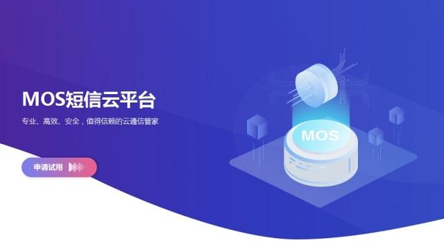【即信云通信】MOS短信云平台