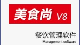 智百威美食尚V8餐饮管理软件