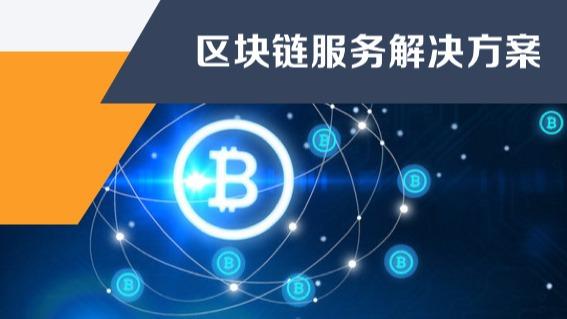 区块链服务解决方案